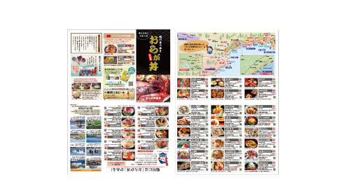 市全域の食事処のパンフレット